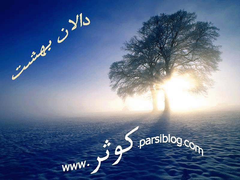 دالان بهشت - به روز رسانی :  1:24 ص 90/11/13 عنوان آخرین نوشته : یه گونیــــ پوسیدهـــ